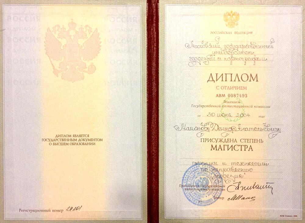 Дипломы и сертификаты кампании ГеоБюро Диплом сотрудника компании Бакалавр